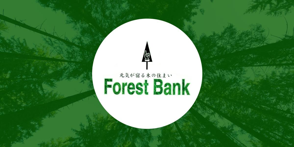 もみの木の住宅内装材ブランド ForestBank (フォレストバンク)